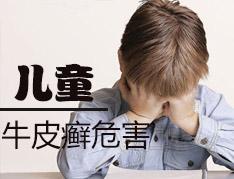 儿童牛皮癣危害.jpg