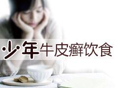 少年牛皮癣饮食.jpg